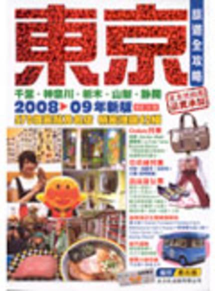 東京旅遊全攻略08