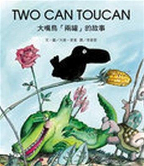 TWO CAN TOUCAN大嘴鳥兩罐的故事(精裝)