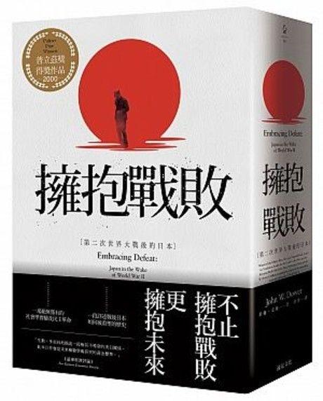 擁抱戰敗︰第二次世界大戰後的日本