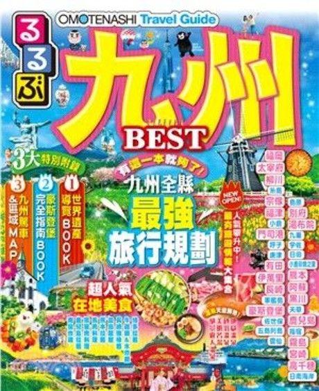 九州BEST