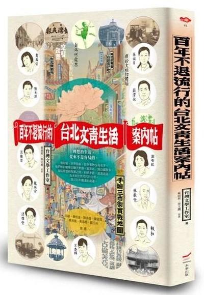 百年不退流行的台北文青生活案內帖