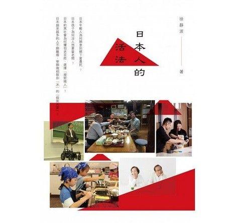 日本人的活法