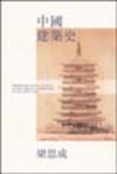中國建築史