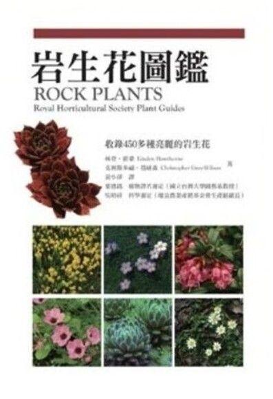 岩生花圖鑑:康乃馨、三色堇、鐵線蓮,其實統統都是岩生花卉!