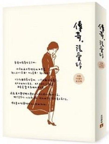 傳奇:張愛玲短篇小說集