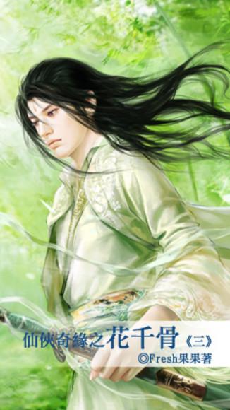 仙俠奇緣之花千骨 (三)