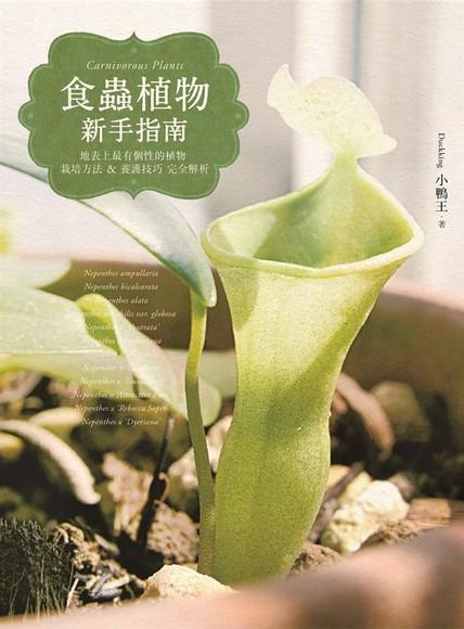 食蟲植物新手指南:地表上最有個性的植物 栽培方法&養護技巧.完全解析