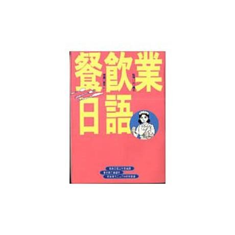 餐飲業日語