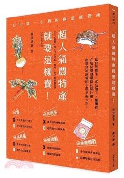 超人氣農特產就要這樣賣!日本第一小農的創意經營術:從自然農法、食品加工、擺攤叫賣、在地結盟到網路社群行銷,創造富裕舒適的小農幸福人生!