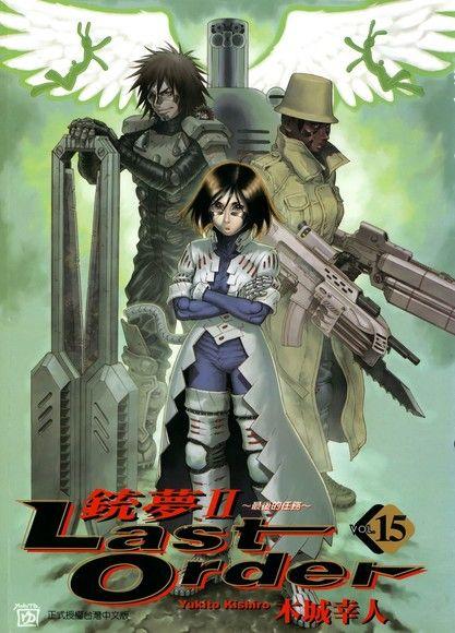 銃夢Ⅱ Last Order ~最後的任務~ vol.15