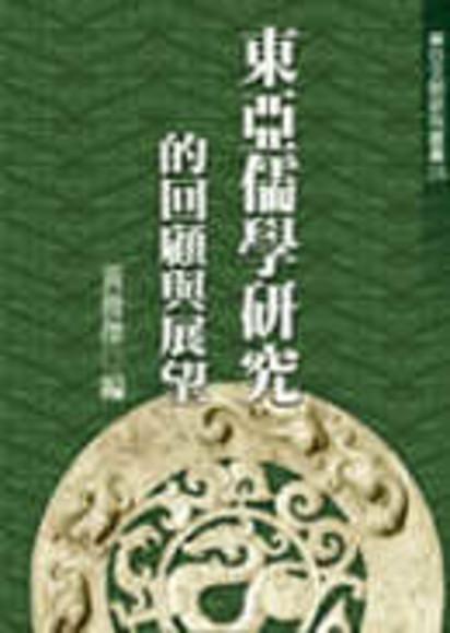 東亞儒學研究的回顧與展望