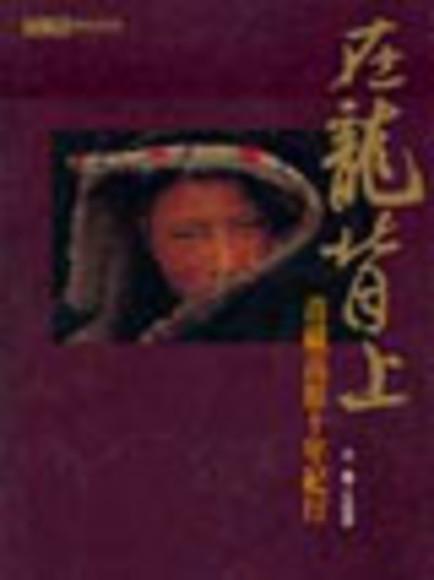 在龍背上:青藏高原十年紀行(精裝)