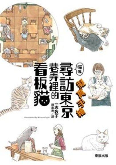 擬真手繪喵嗚~尋訪東京巷弄裡的看板貓