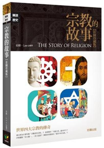 宗教的故事
