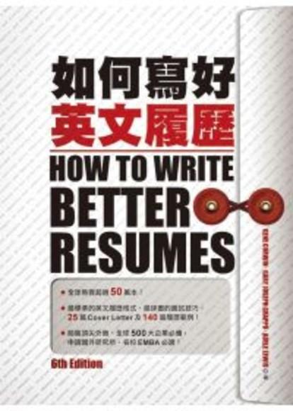 如何寫好英文履歷(第六版)