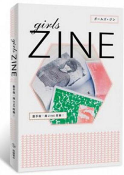 girls ZINE:動手做,與ZINE同樂