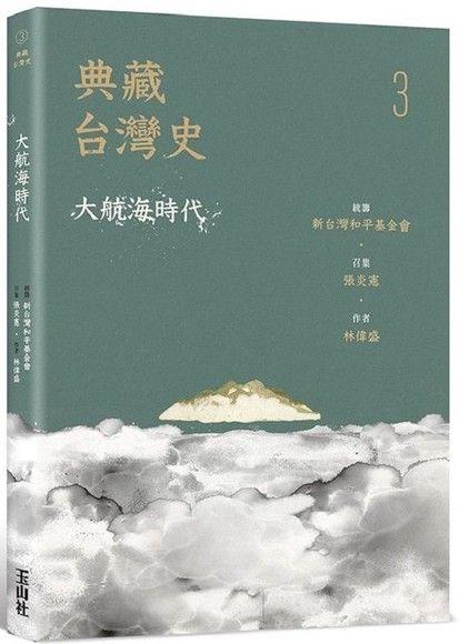 典藏台灣史(三) 大航海時代