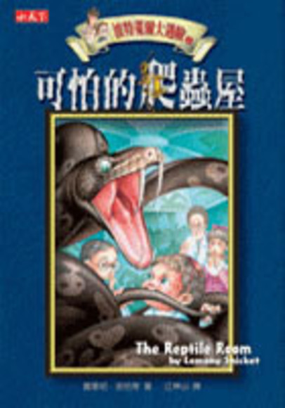 波特萊爾大遇險2-可怕的爬蟲屋