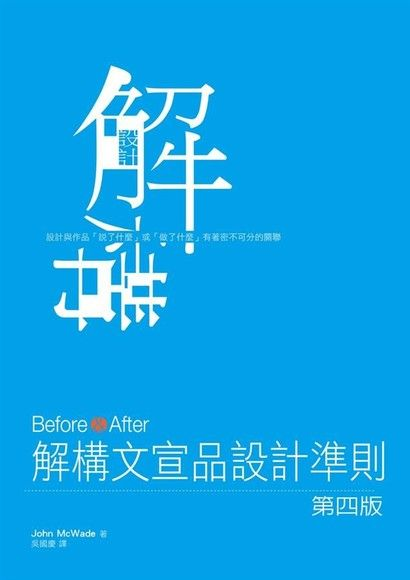 Before&After:解構文宣品設計準則(四版)