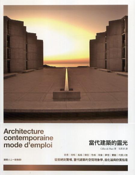 當代建築的靈光