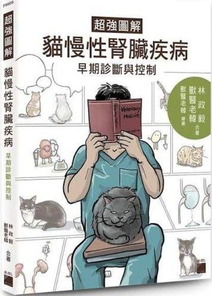 超強圖解貓慢性腎臟疾病