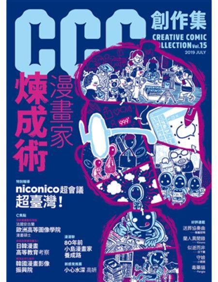 漫畫家煉成術:CCC創作集15號