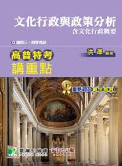 高普特考講重點【文化行政與政策分析】(4版)