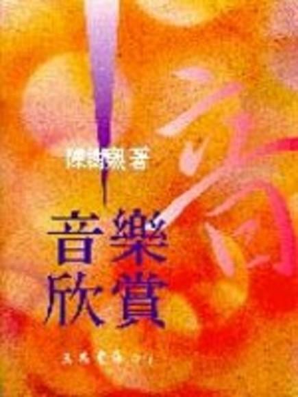 音樂欣賞(陳)