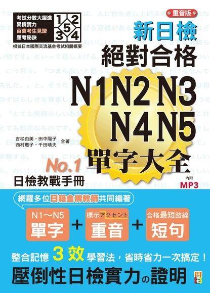 重音版新日檢絕對合格N1、N2、N3、N4、N5單字大全(25K+2MP3)
