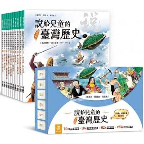 說給兒童的臺灣歷史 10書+有聲故事