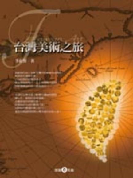 台灣美術之旅