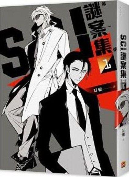 S.C.I.謎案集I(1)