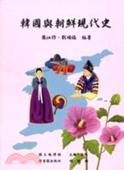 韓國與朝鮮現代史