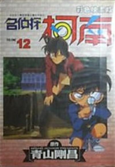 名偵探柯南 (彩色映畫版) 12
