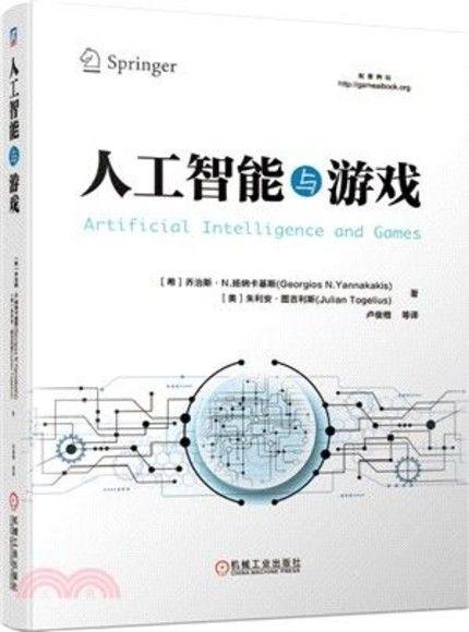 人工智能與遊戲