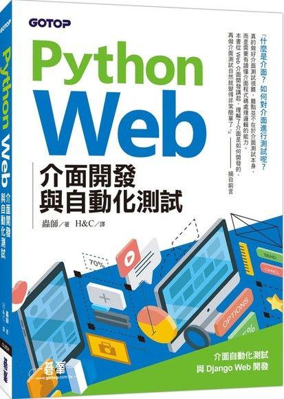 Python Web介面開發與自動化測試
