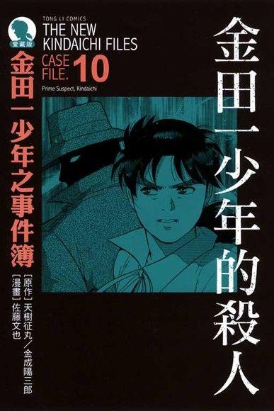 金田一少年之事件簿 10
