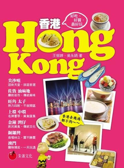 香港HONGKONG