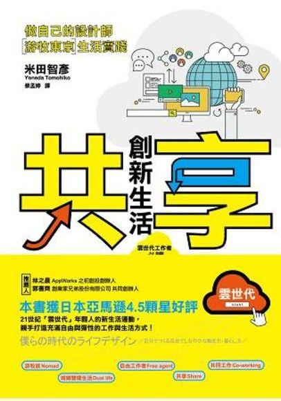 「共享」創新生活:做自己的設計師「游牧東京」生活實踐