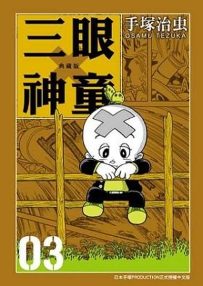 三眼神童典藏版(3)
