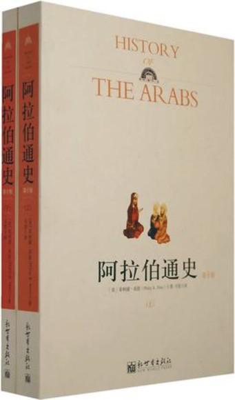 阿拉伯通史