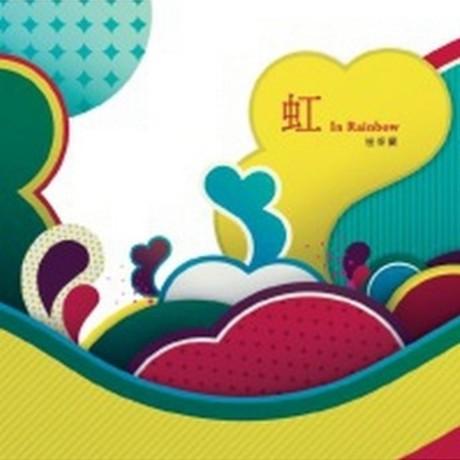虹 In Rainbow 音樂詩集(附光碟片)