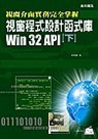 視窗程式設計函式庫:Win 32 API 下
