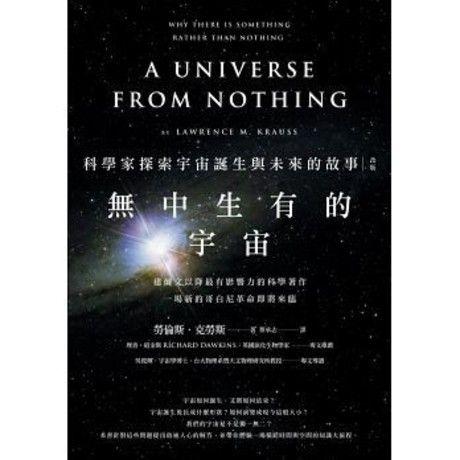 無中生有的宇宙
