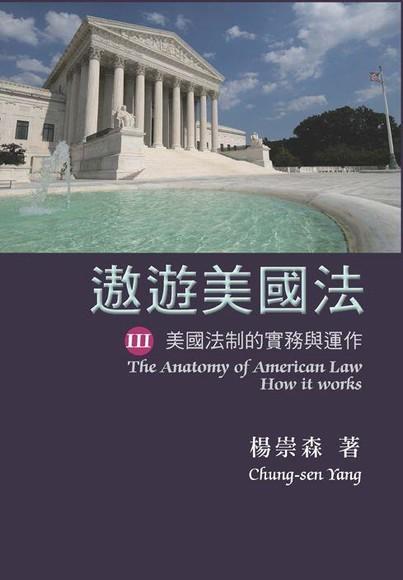 遨遊美國法:美國法制的實務與運作