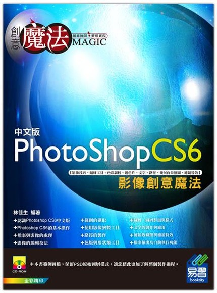 PhotoShop CS6影像創意魔法