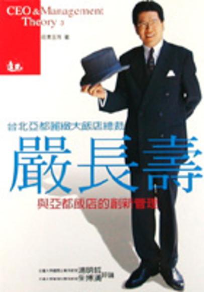 創新管理-探索台灣企業的創新個案