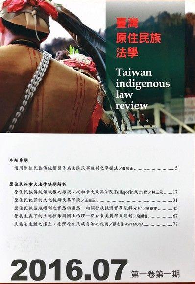 臺灣原住民族法學 第一卷第一期(2016.07)