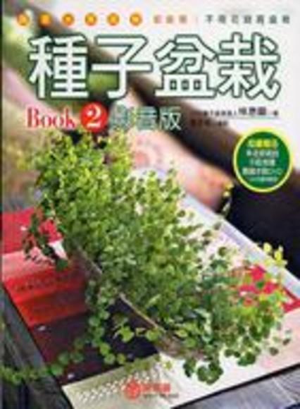 種子盆栽Book2影音版(附50分鐘示範DVD)