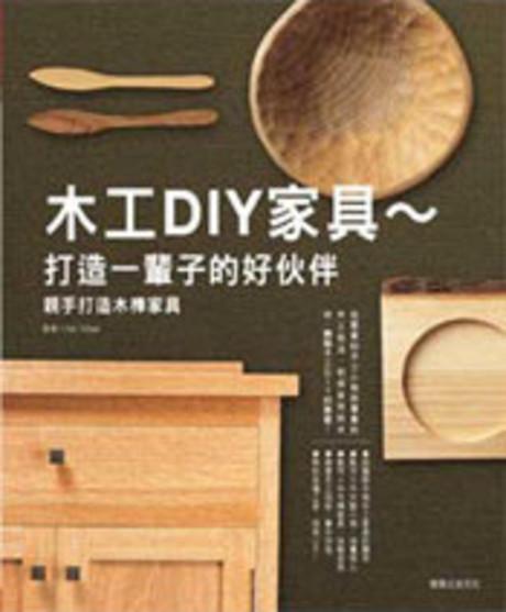木工DIY家具:打造一輩子的好伙伴